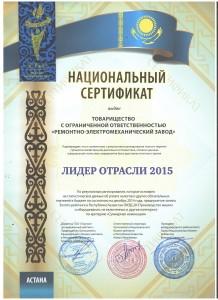 Сертификат на сайт 001